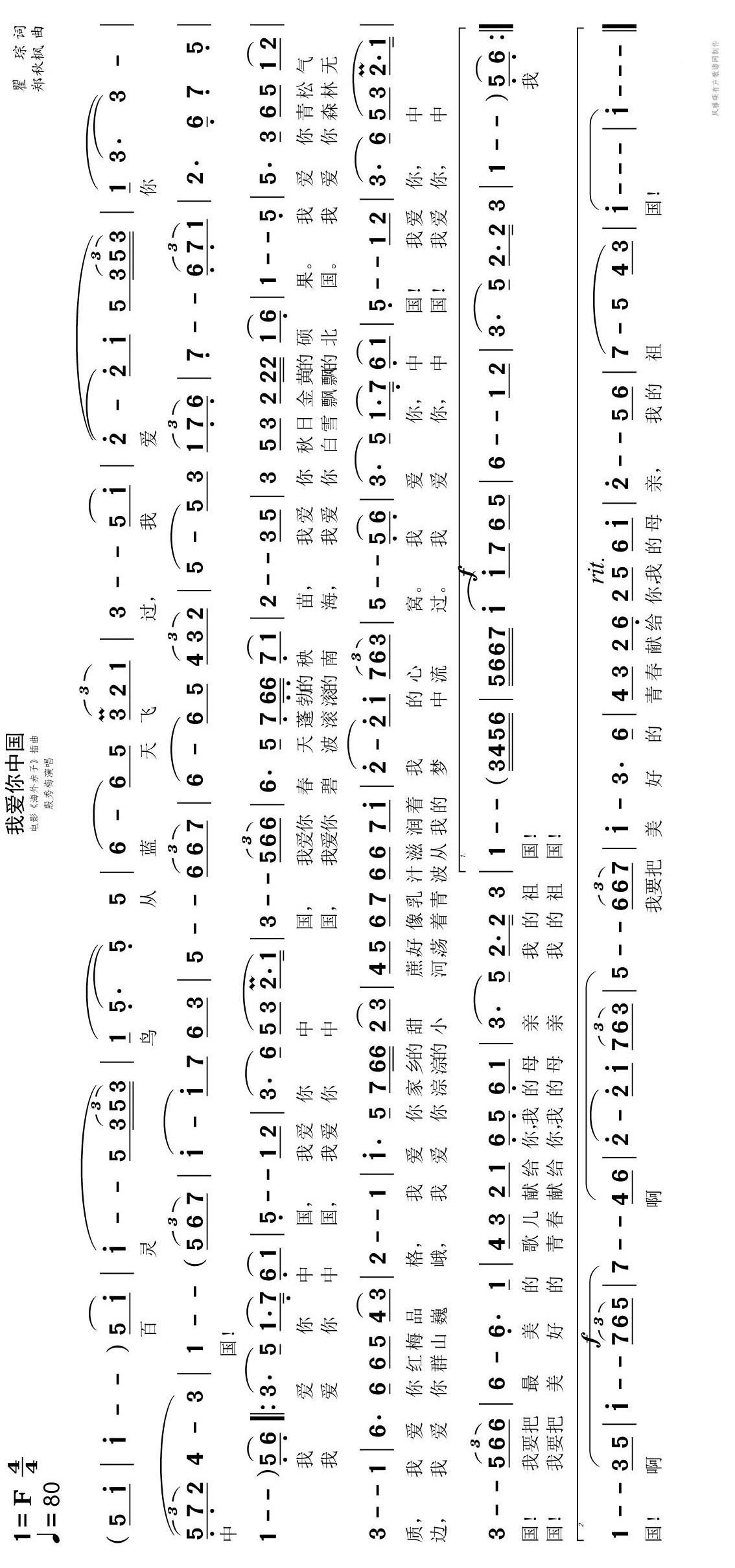 我爱你中国高清打印歌谱简谱