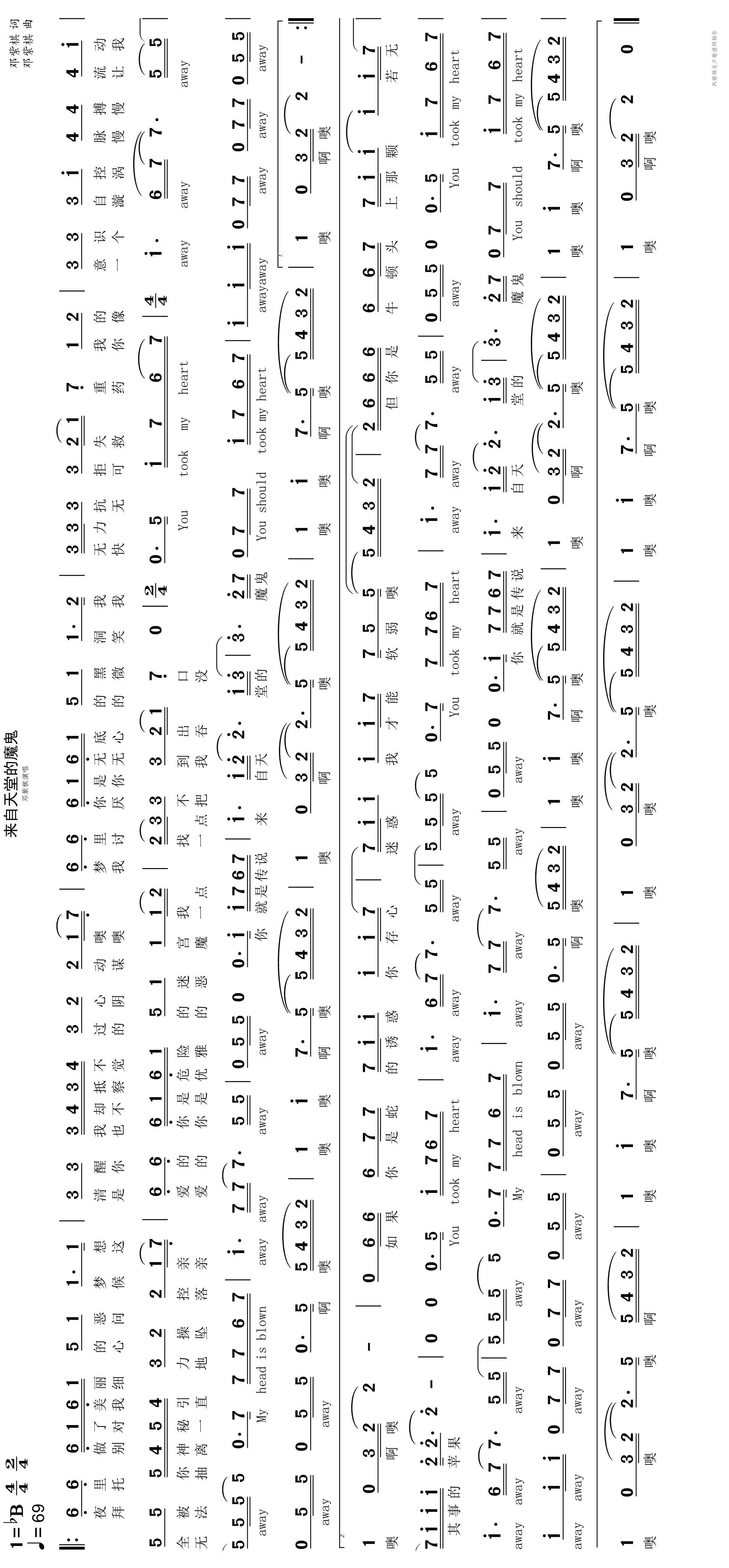 来自天堂的魔鬼高清打印歌谱简谱