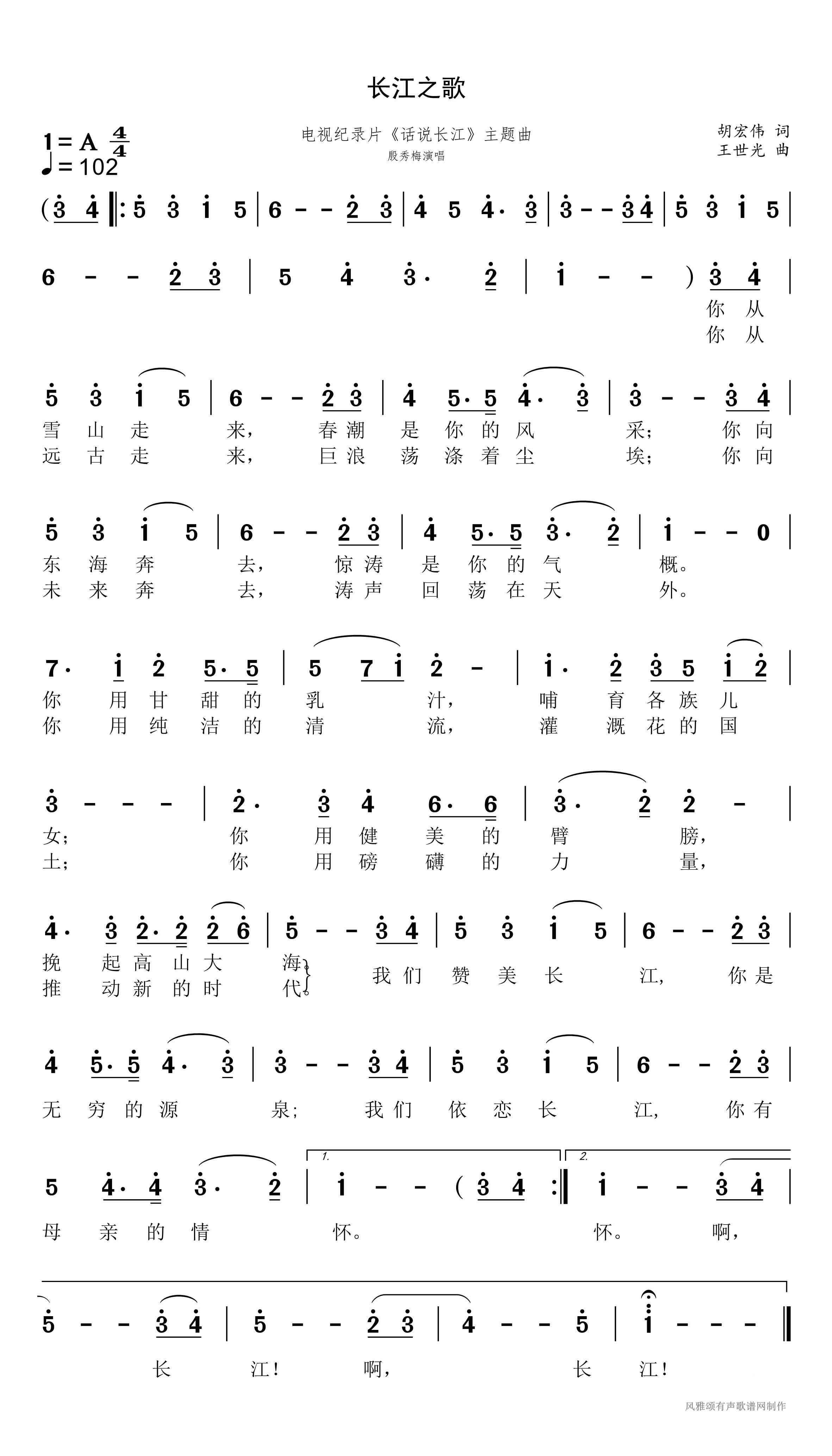 长江之歌高清打印歌谱简谱
