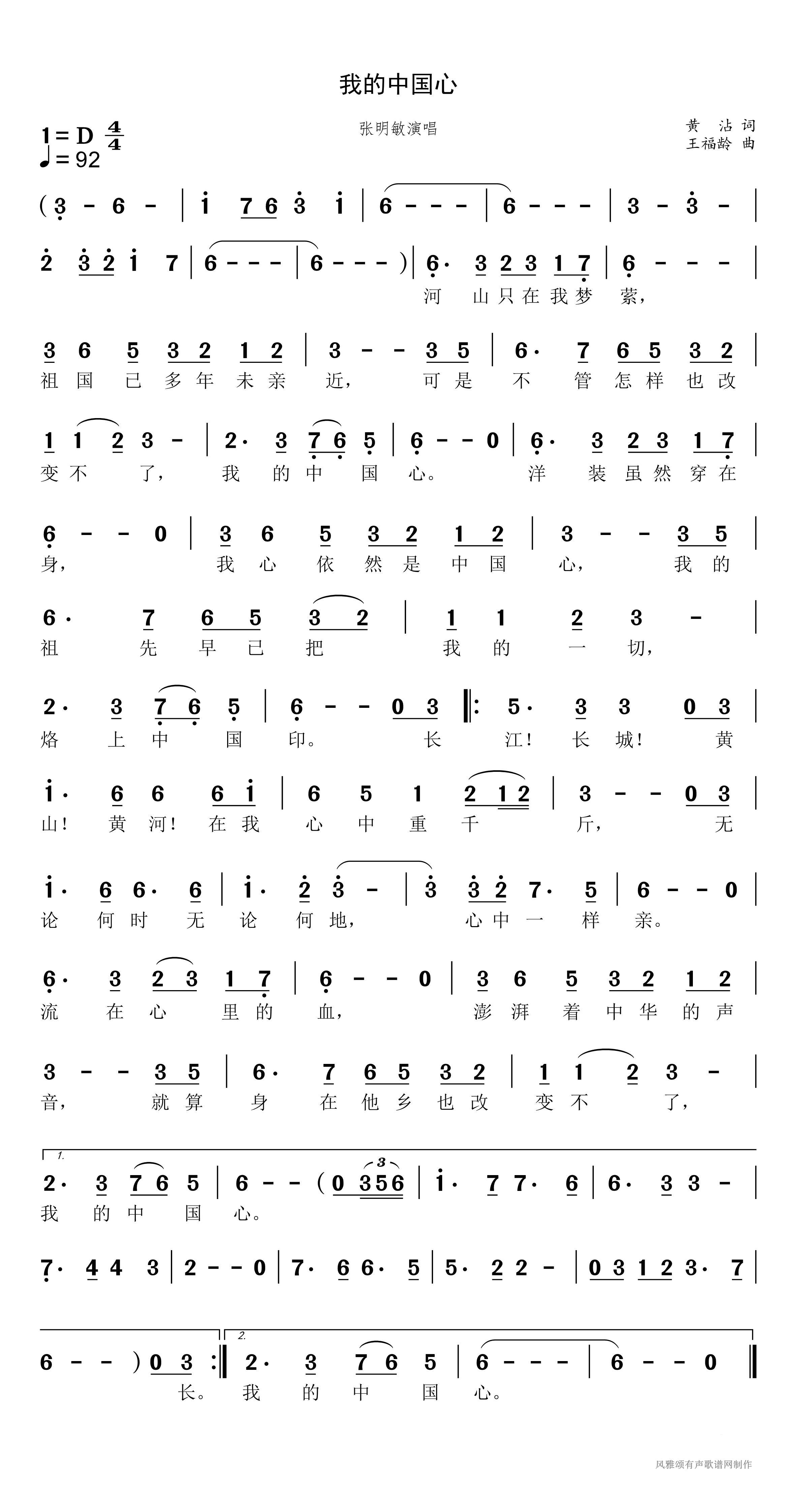 我的中国心高清打印歌谱简谱
