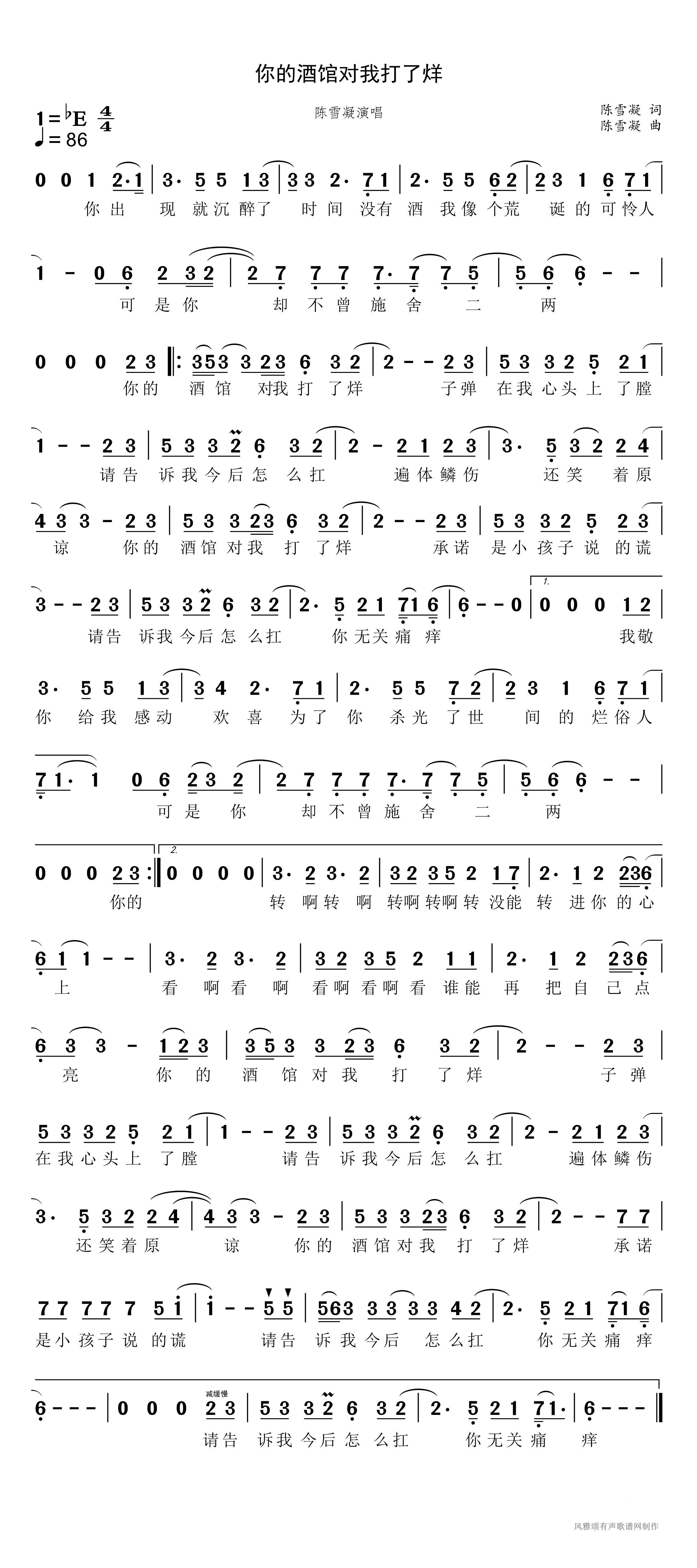 你的酒馆对我打了烊高清打印歌谱简谱