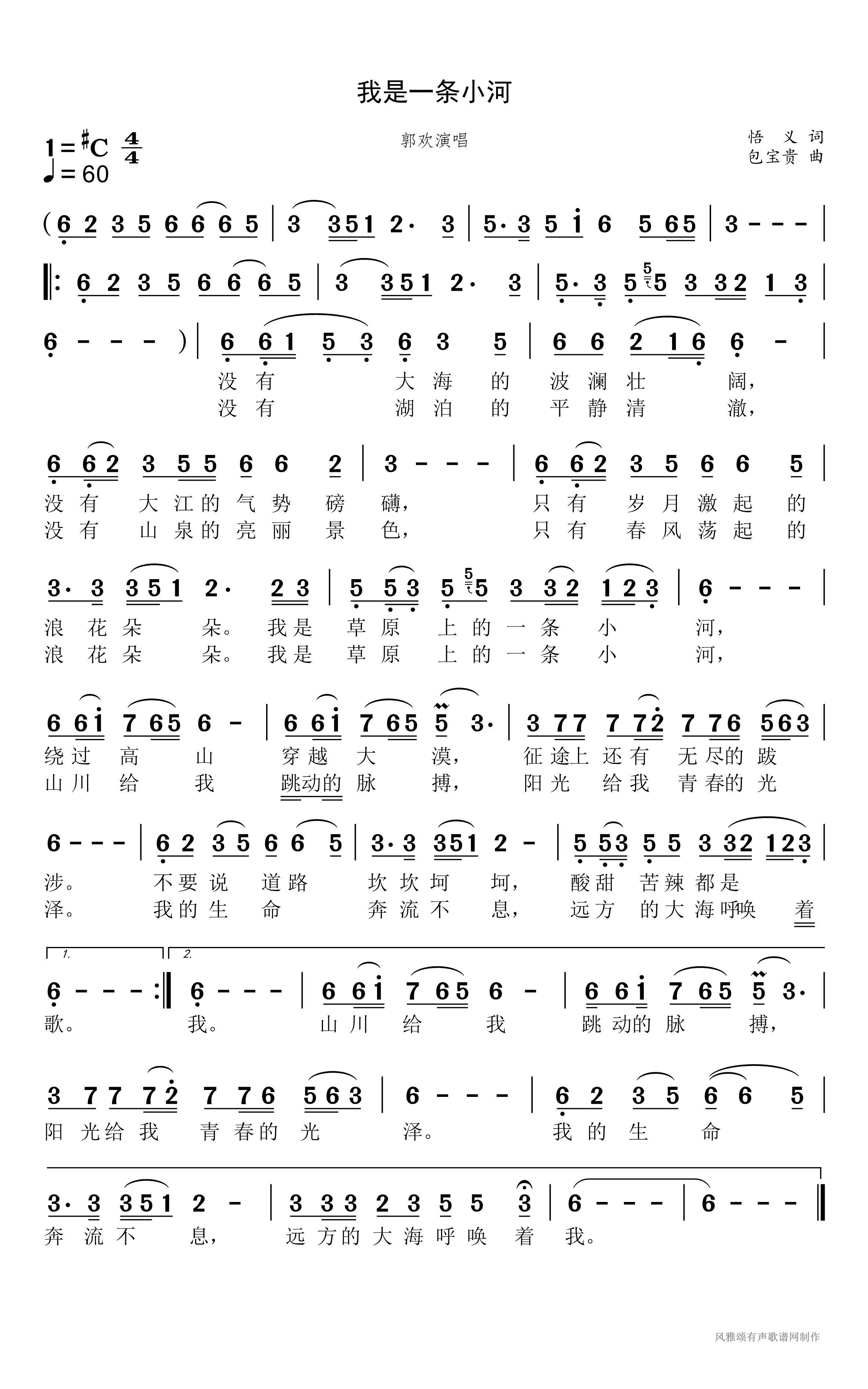 我是一条小河高清打印歌谱简谱