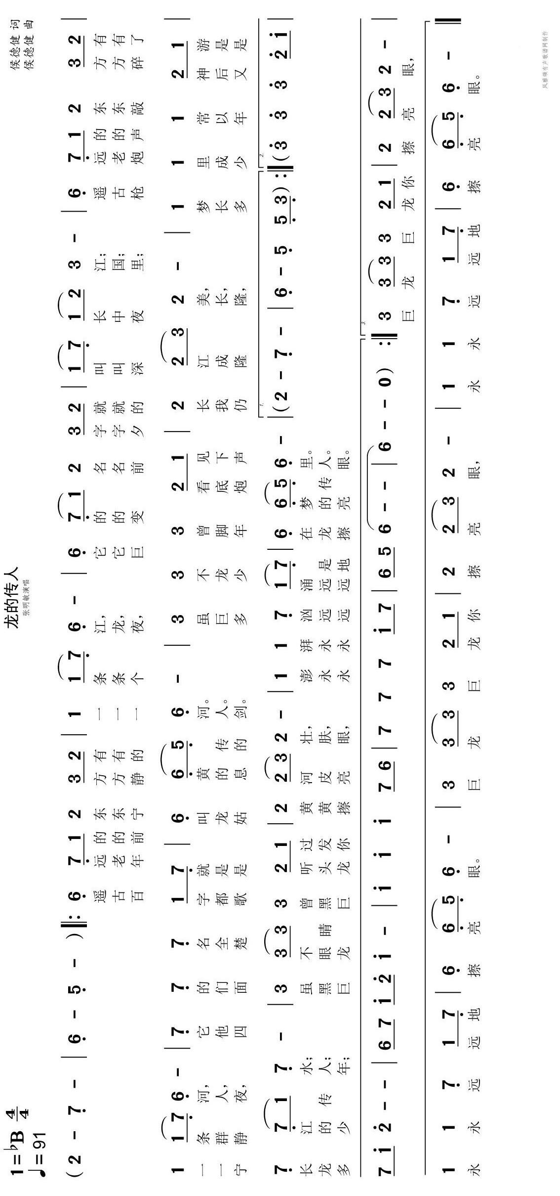龙的传人高清打印歌谱简谱