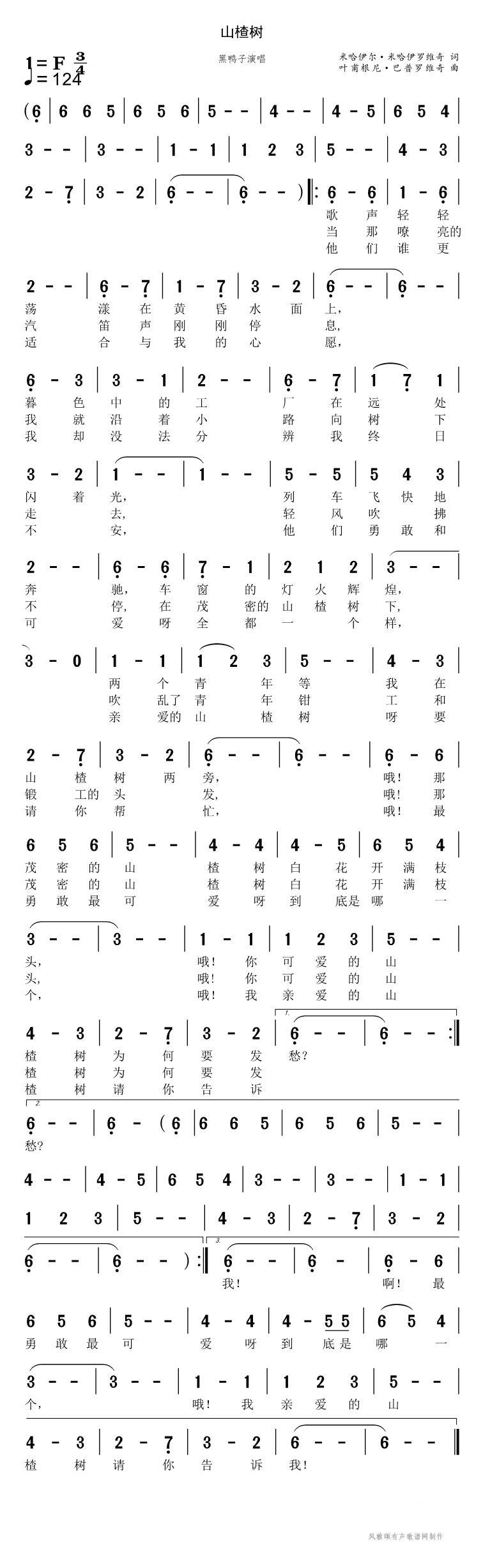 山楂树高清打印歌谱简谱