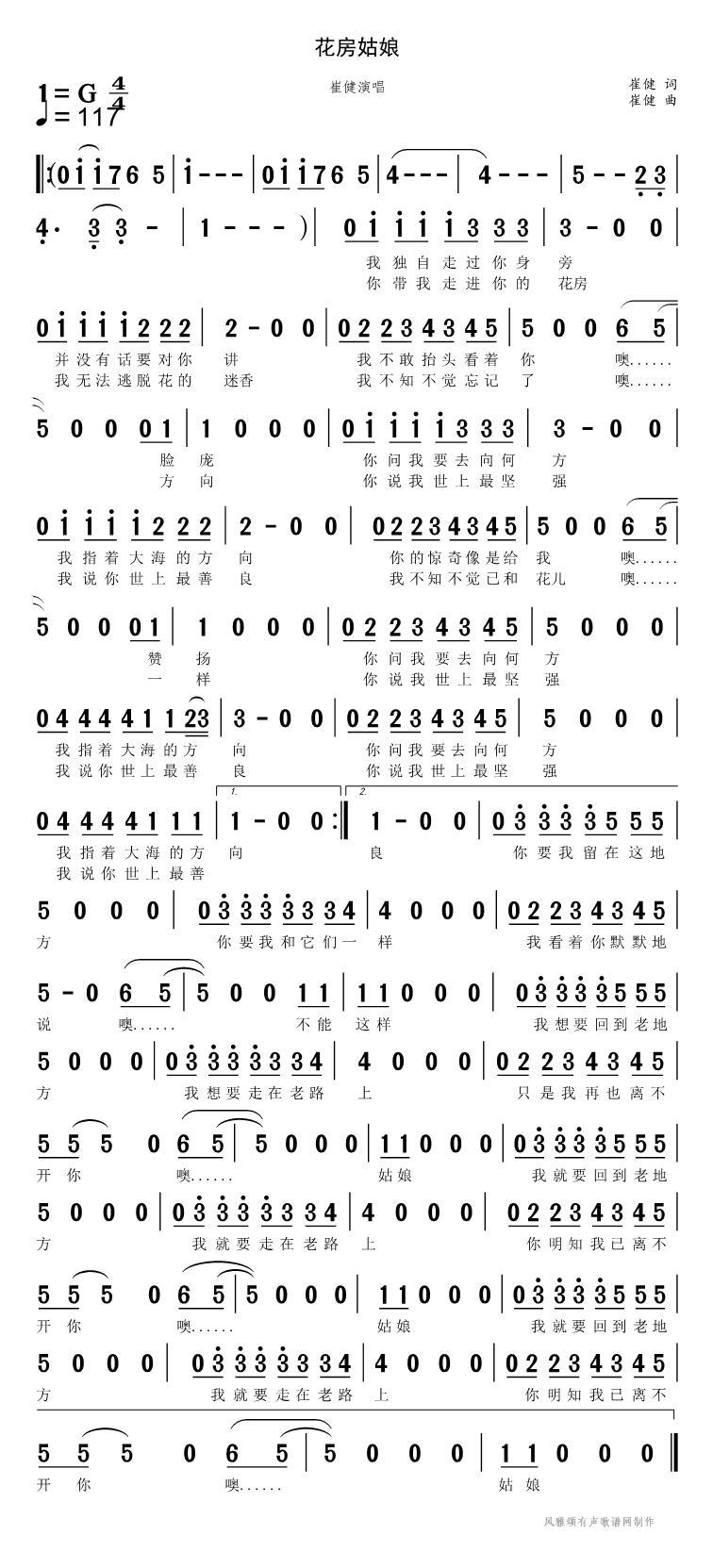 花房姑娘高清打印歌谱简谱