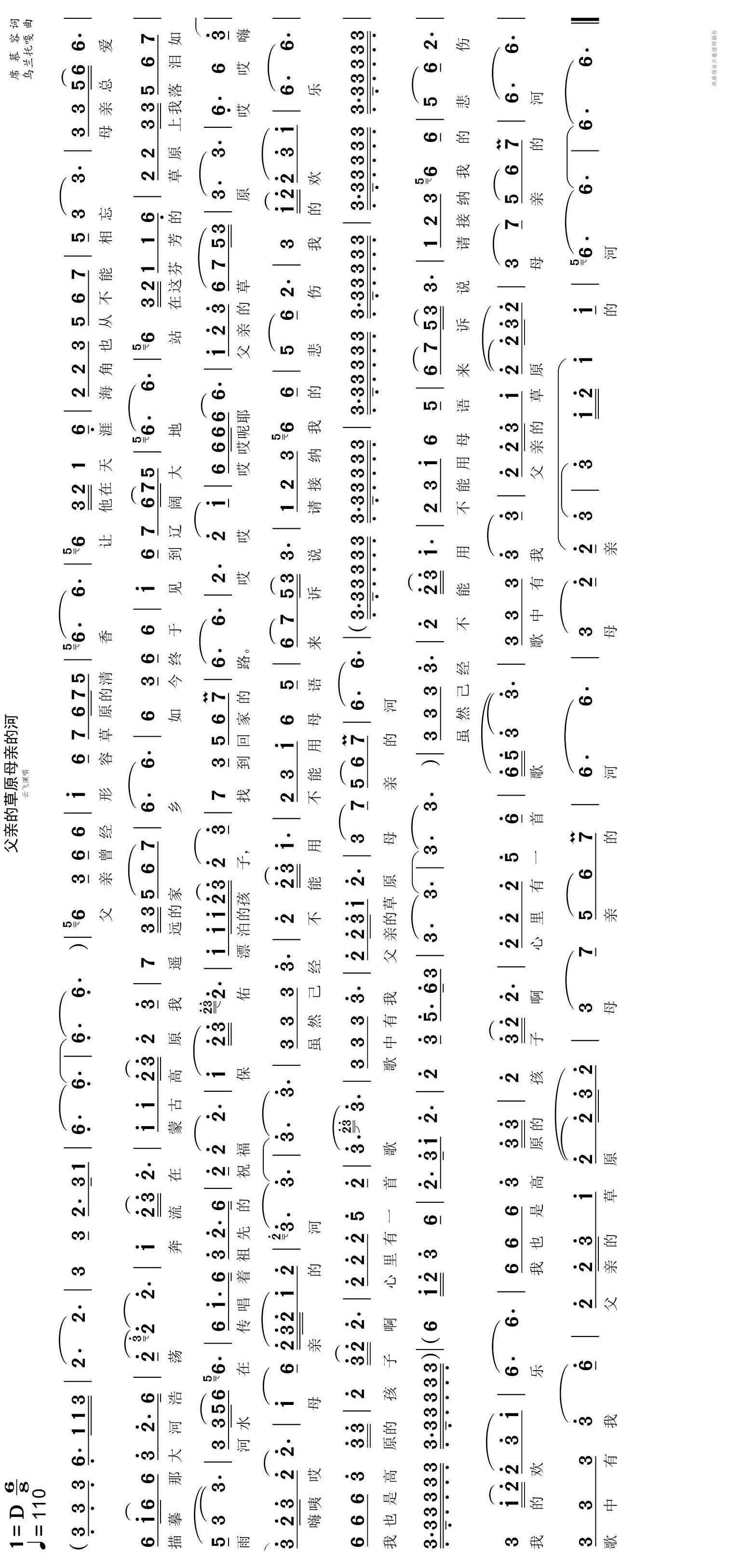 父亲的草原母亲的河高清打印歌谱简谱