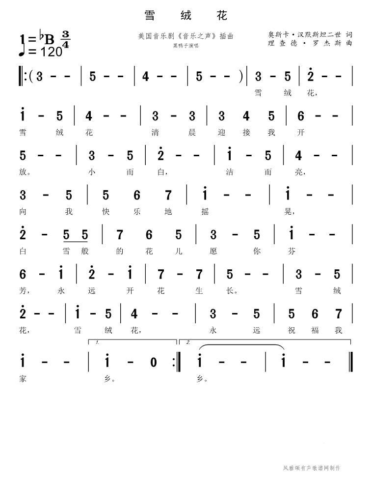 雪绒花高清打印歌谱简谱