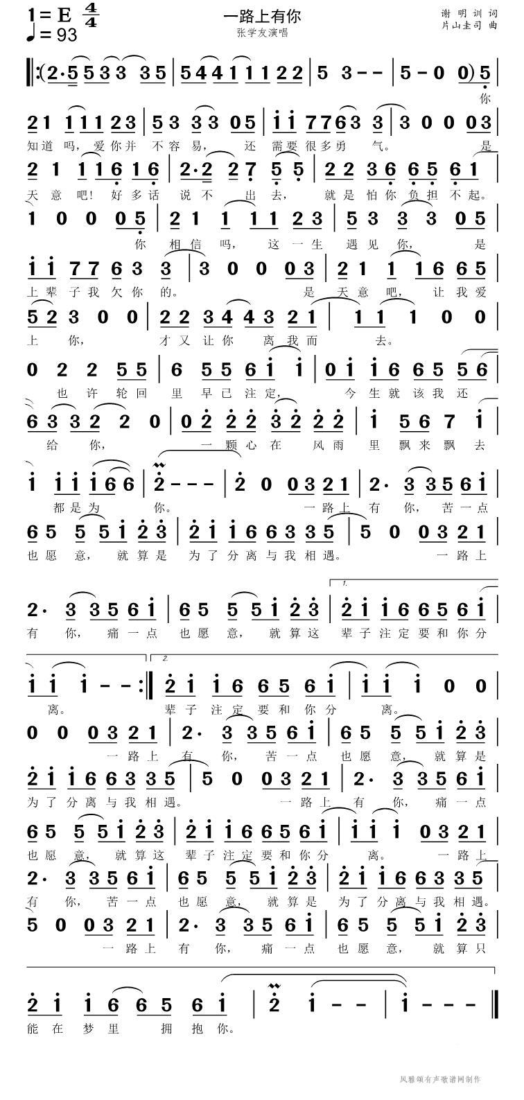 一路上有你高清打印歌谱简谱
