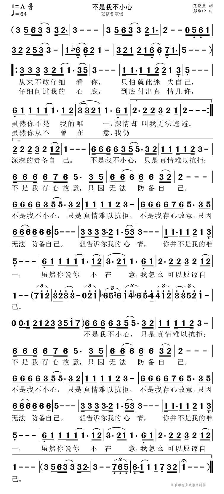 不是我不小心高清打印歌谱简谱