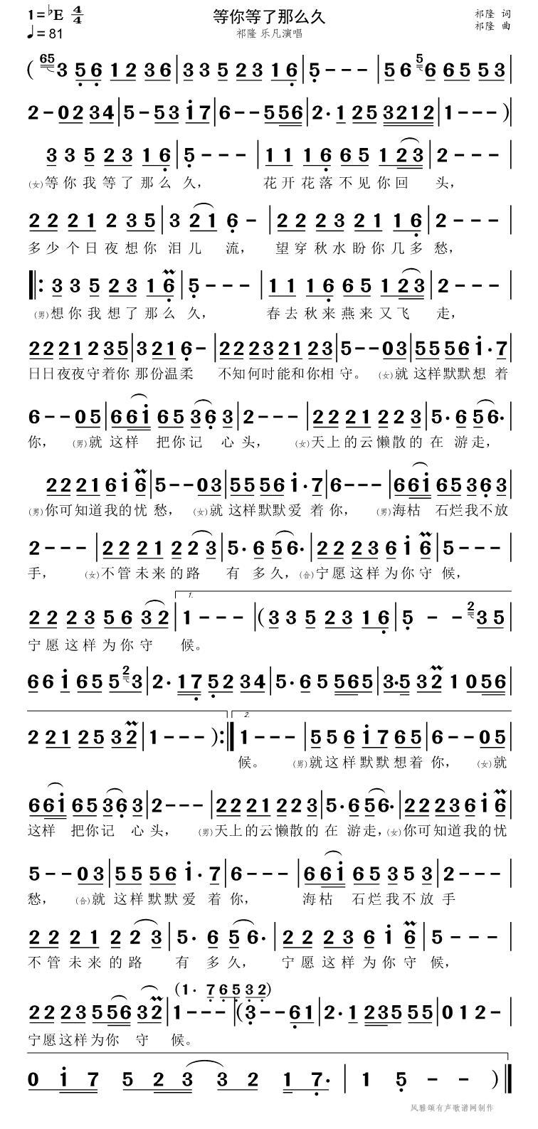 等你等了那么久高清打印歌谱简谱