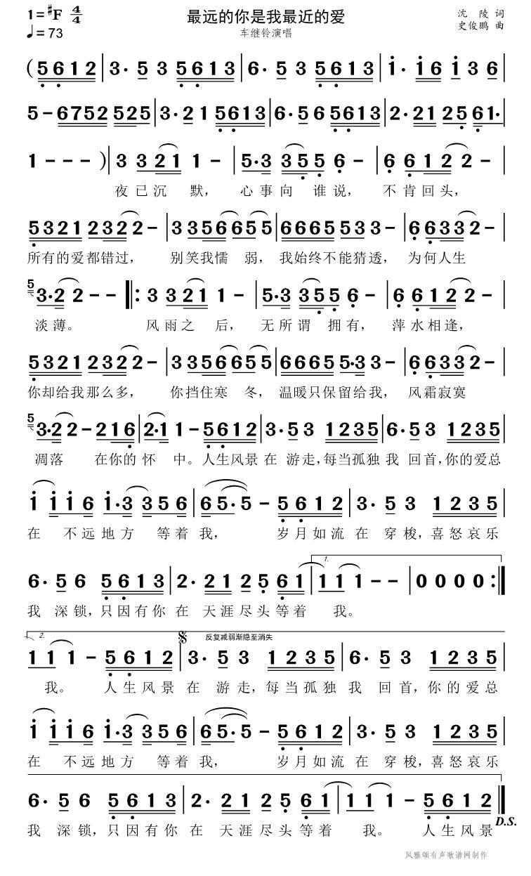 最远的你是我最近的爱高清打印歌谱简谱