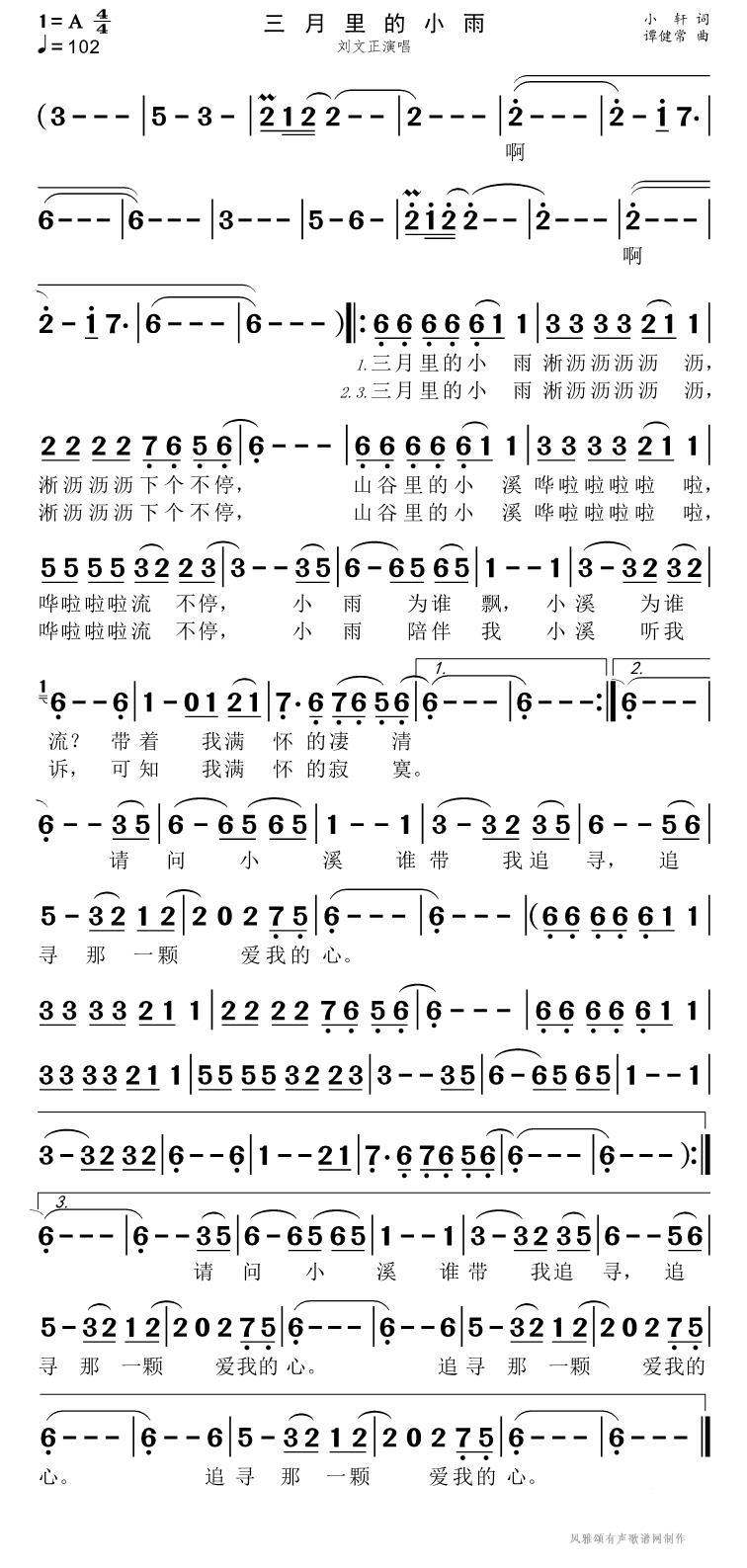 三月里的小雨高清打印歌谱简谱