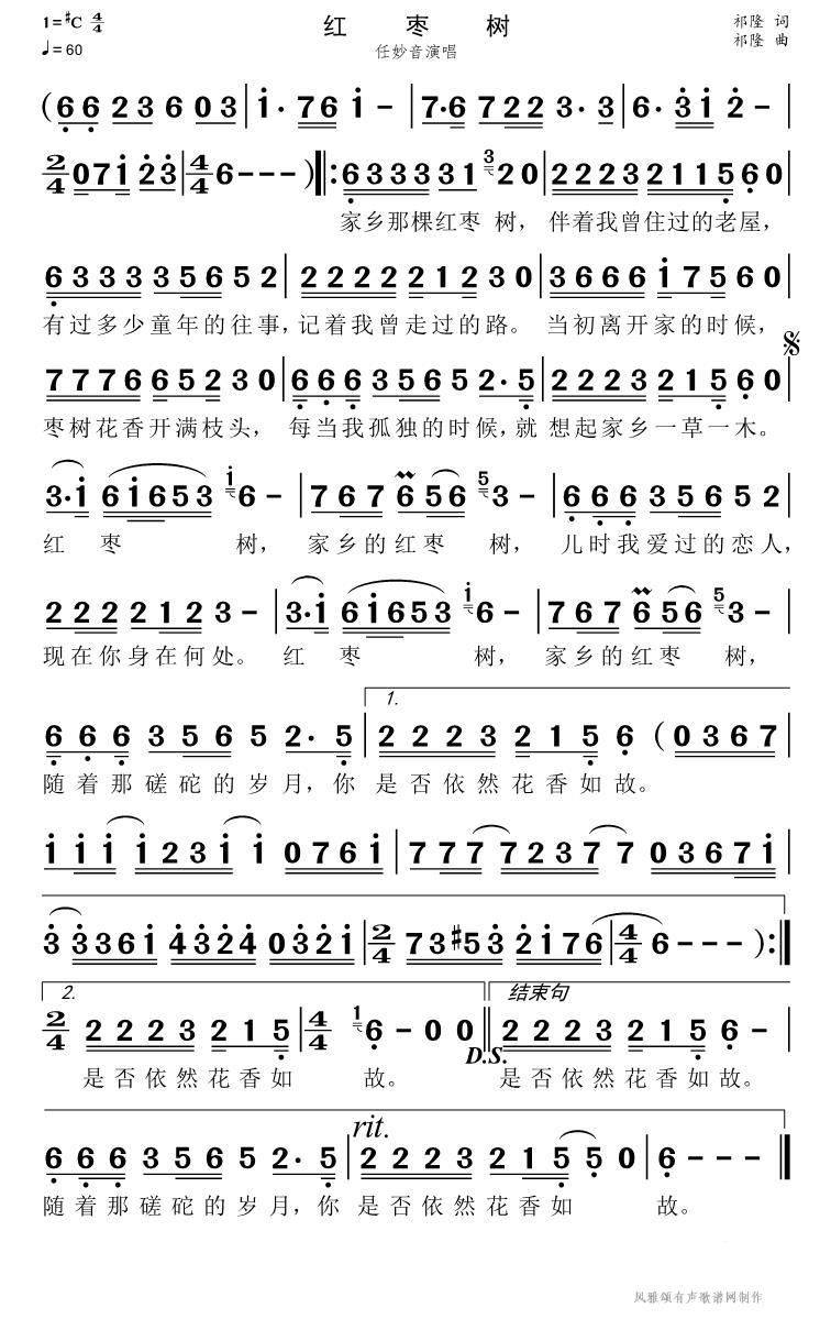 红枣树高清打印歌谱简谱