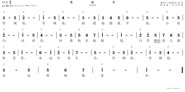 音乐之声【雪绒花】风雅颂C调原调双和弦歌谱电子琴钢琴简谱网C调伴奏DEFGAB调带和弦简谱歌谱