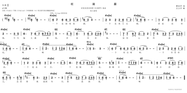 陈力【枉凝眉】风雅颂C调原调双和弦歌谱电子琴钢琴简谱网C调伴奏DEFGAB调带和弦简谱歌谱