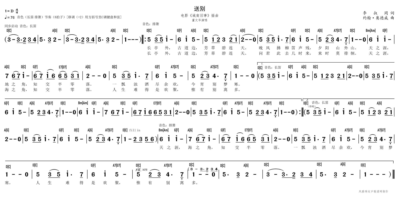 董文华【送别】风雅颂C调原调双和弦歌谱电子琴钢琴简谱网C调伴奏DEFGAB调带和弦简谱歌谱