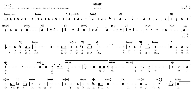 齐豫【橄榄树】风雅颂C调原调双和弦歌谱电子琴钢琴简谱网C调伴奏DEFGAB调带和弦简谱歌谱