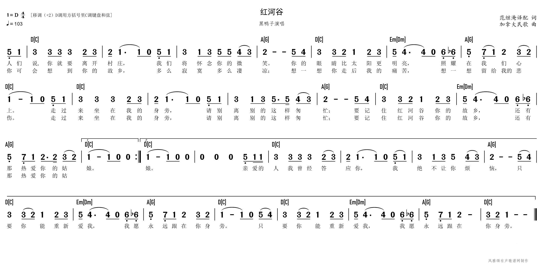 黑鸭子【红河谷】风雅颂C调原调双和弦歌谱电子琴钢琴简谱网C调伴奏DEFGAB调带和弦简谱歌谱