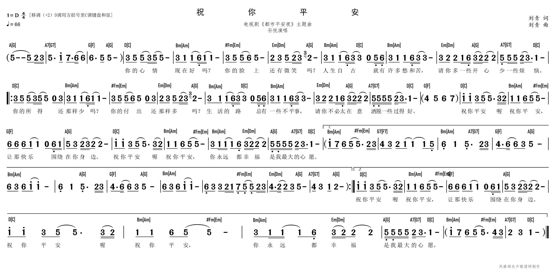 孙悦【祝你平安】风雅颂C调原调双和弦歌谱电子琴钢琴简谱网C调伴奏DEFGAB调带和弦简谱歌谱