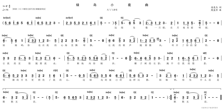 蔡琴【绿岛小夜曲】风雅颂C调原调双和弦歌谱电子琴钢琴简谱网C调伴奏DEFGAB调带和弦简谱歌谱