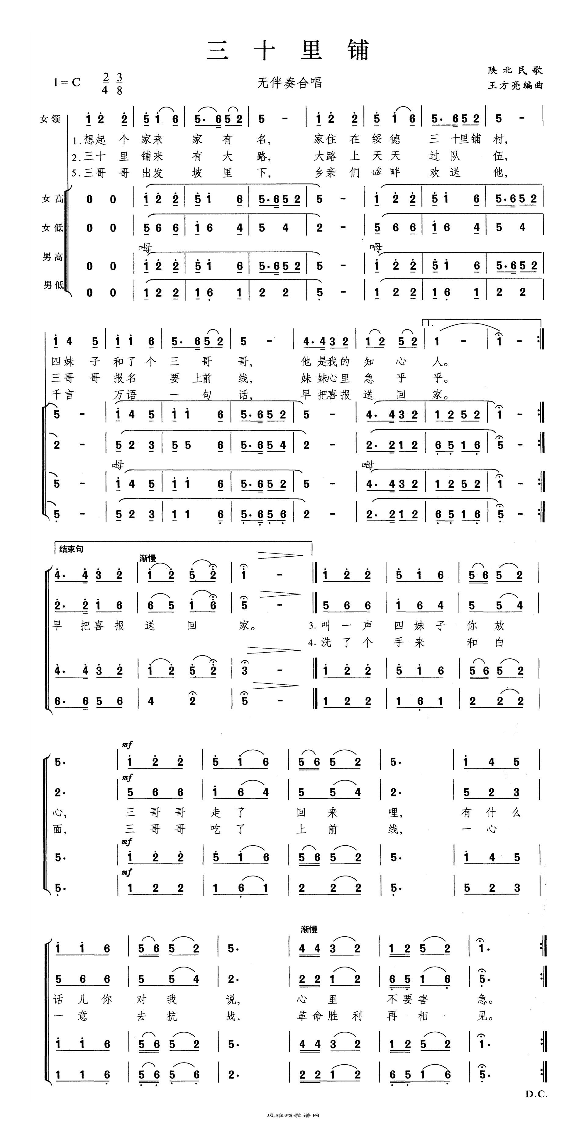 三十里铺(无伴奏合唱)(中国)高清打印歌谱简谱