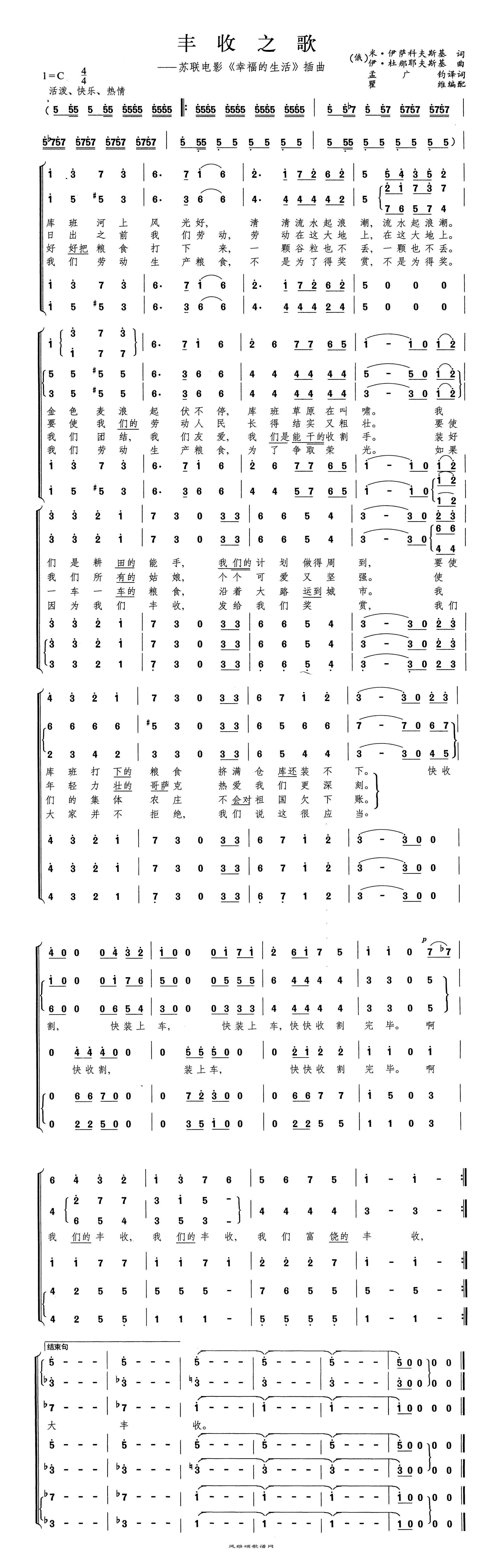 丰收之歌(外国)高清打印歌谱简谱