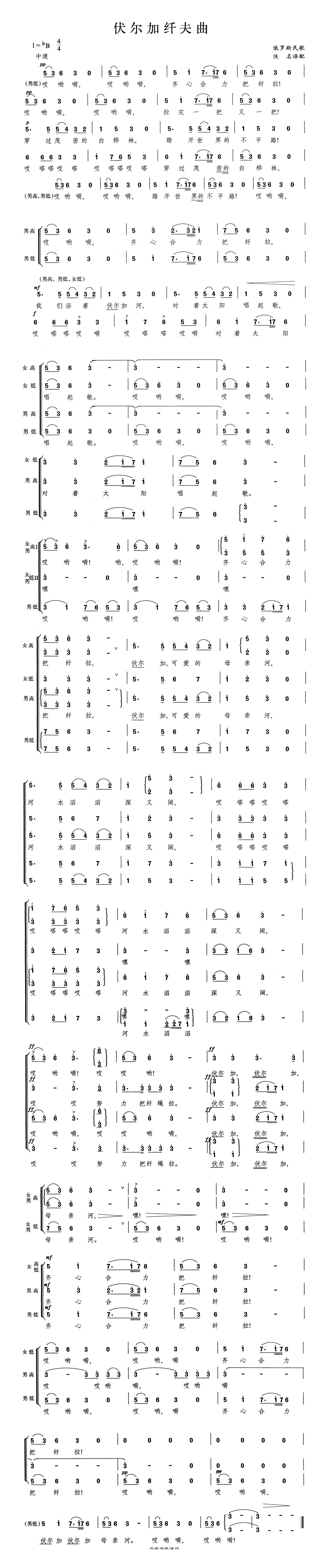 伏尔加纤夫曲(外国)高清打印歌谱简谱