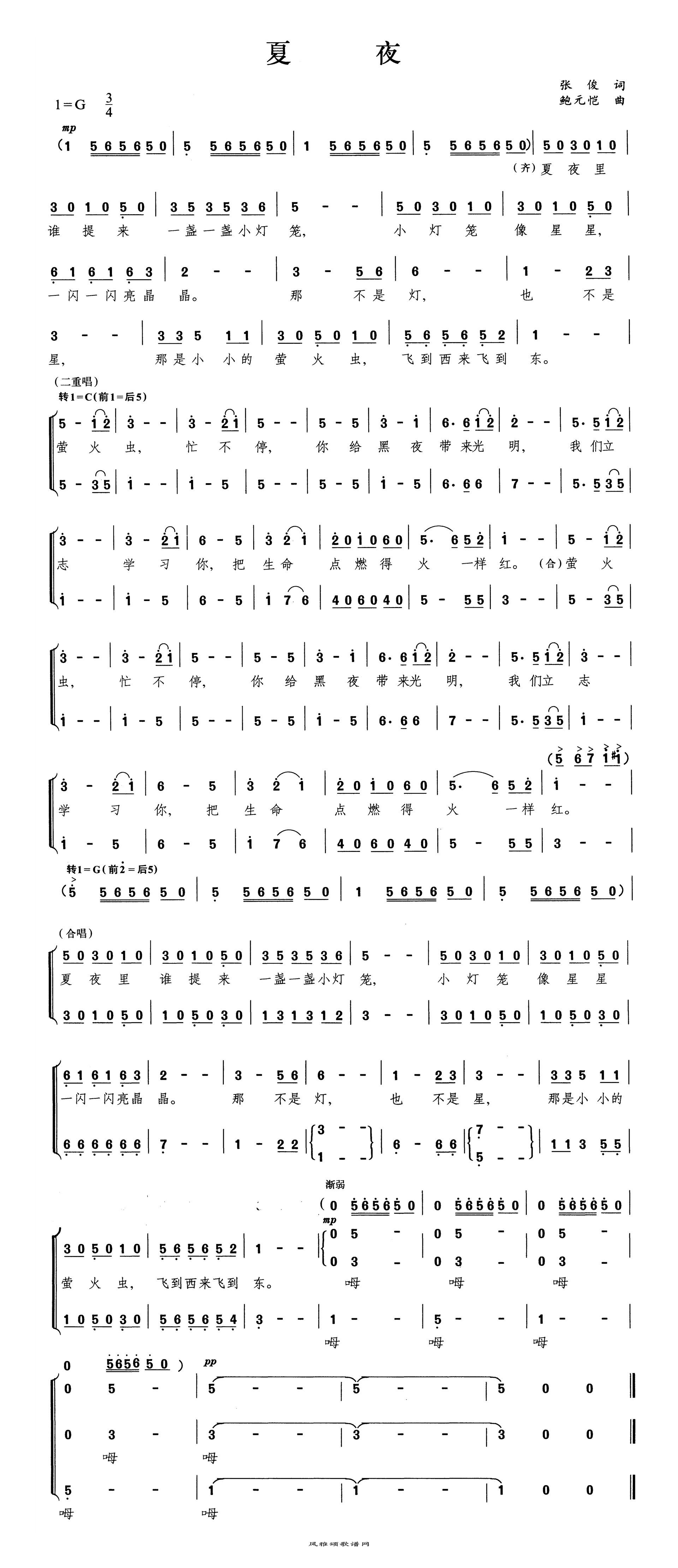 夏夜 (童声)高清打印歌谱简谱