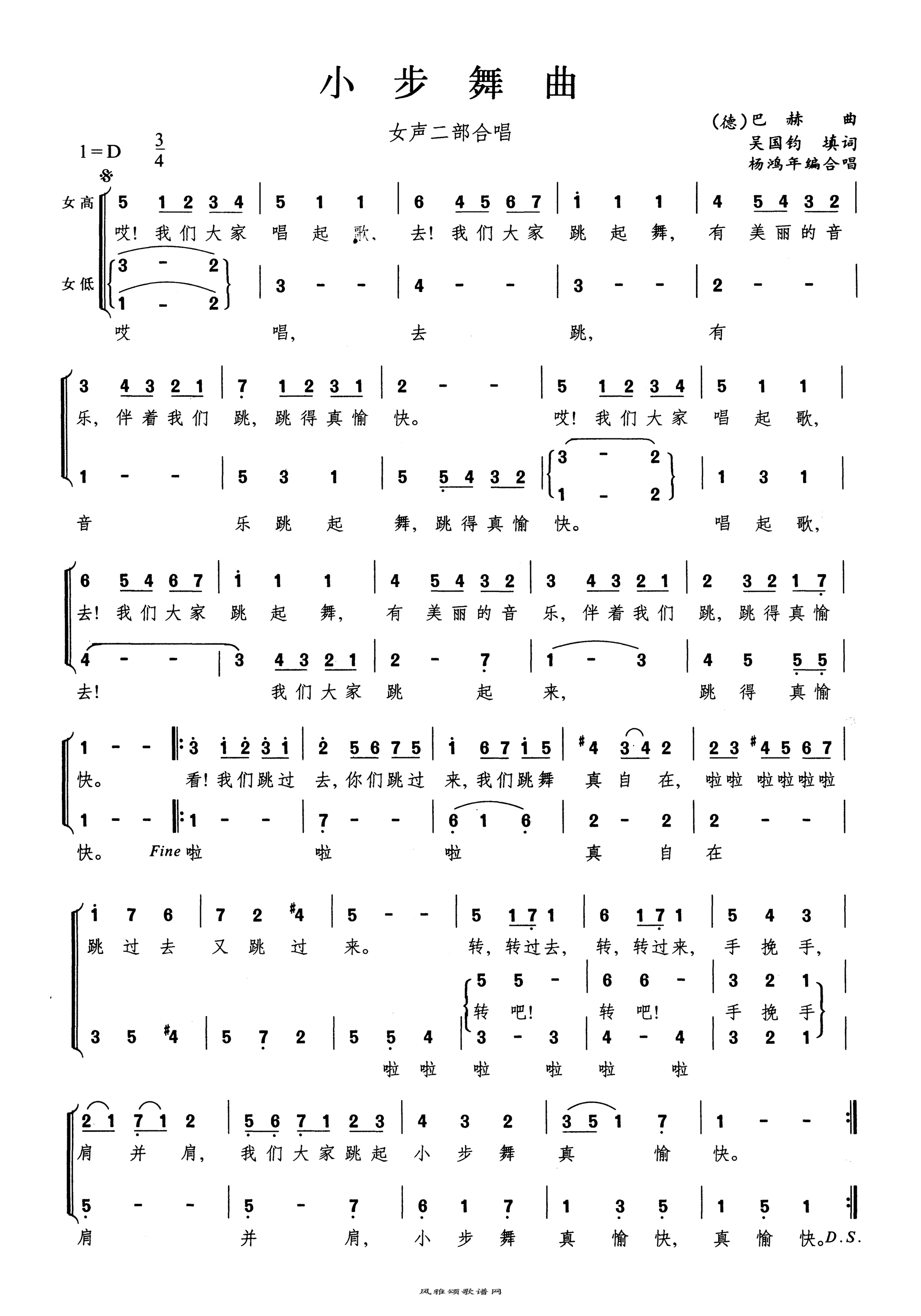 小步舞曲(外国)高清打印歌谱简谱