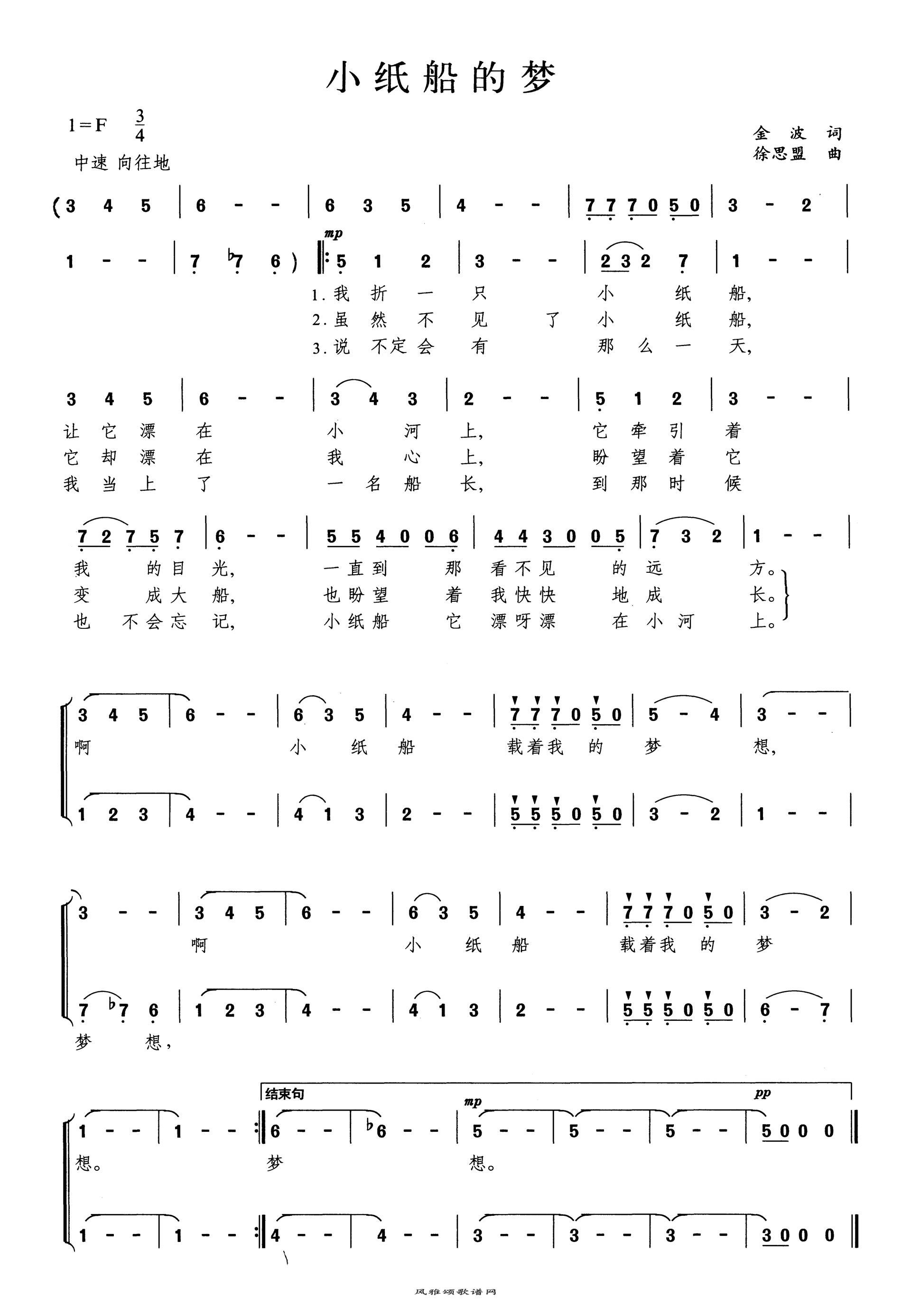 小纸船的梦(童声)高清打印歌谱简谱