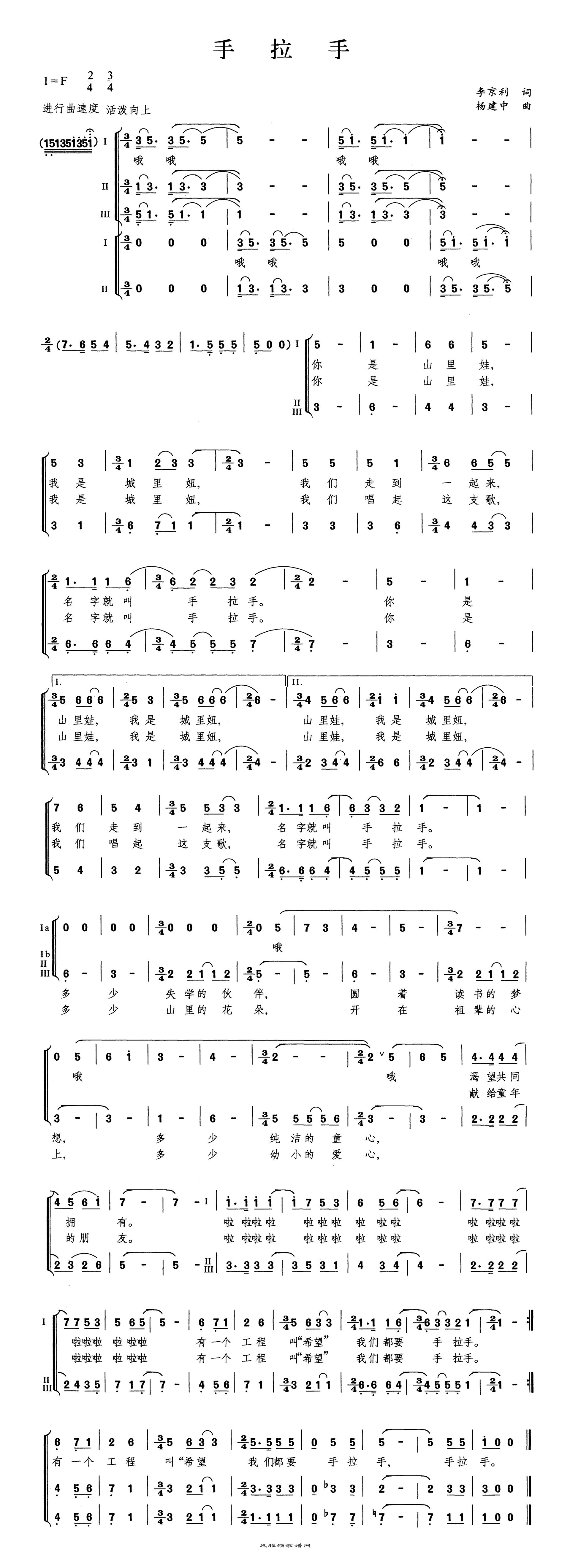 手拉手 杨建中曲(童声)高清打印歌谱简谱