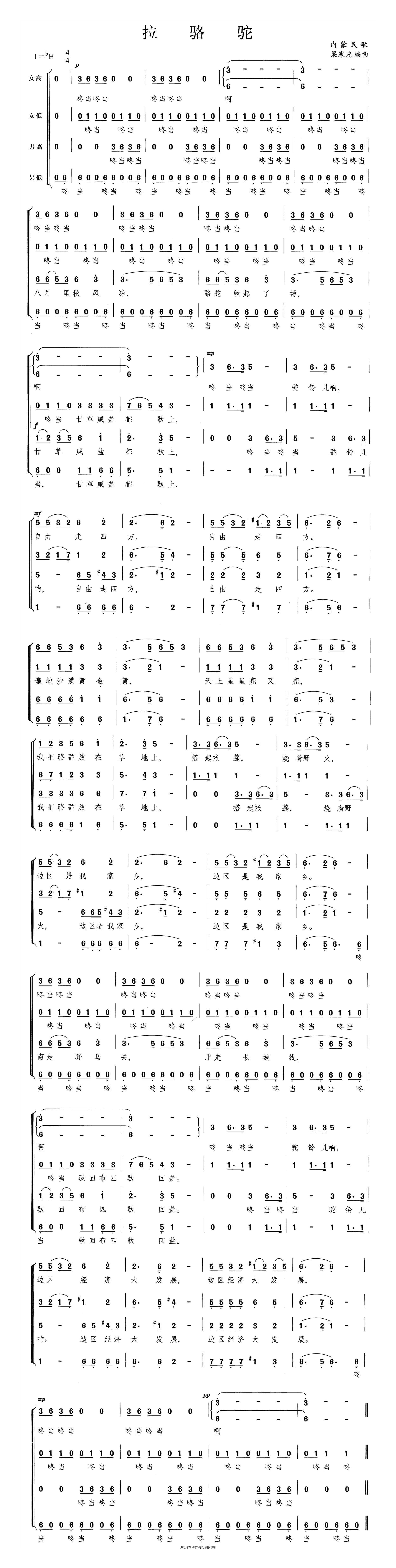 拉骆驼(中国)高清打印歌谱简谱