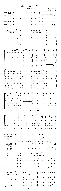 星星索(外国)高清打印歌谱简谱