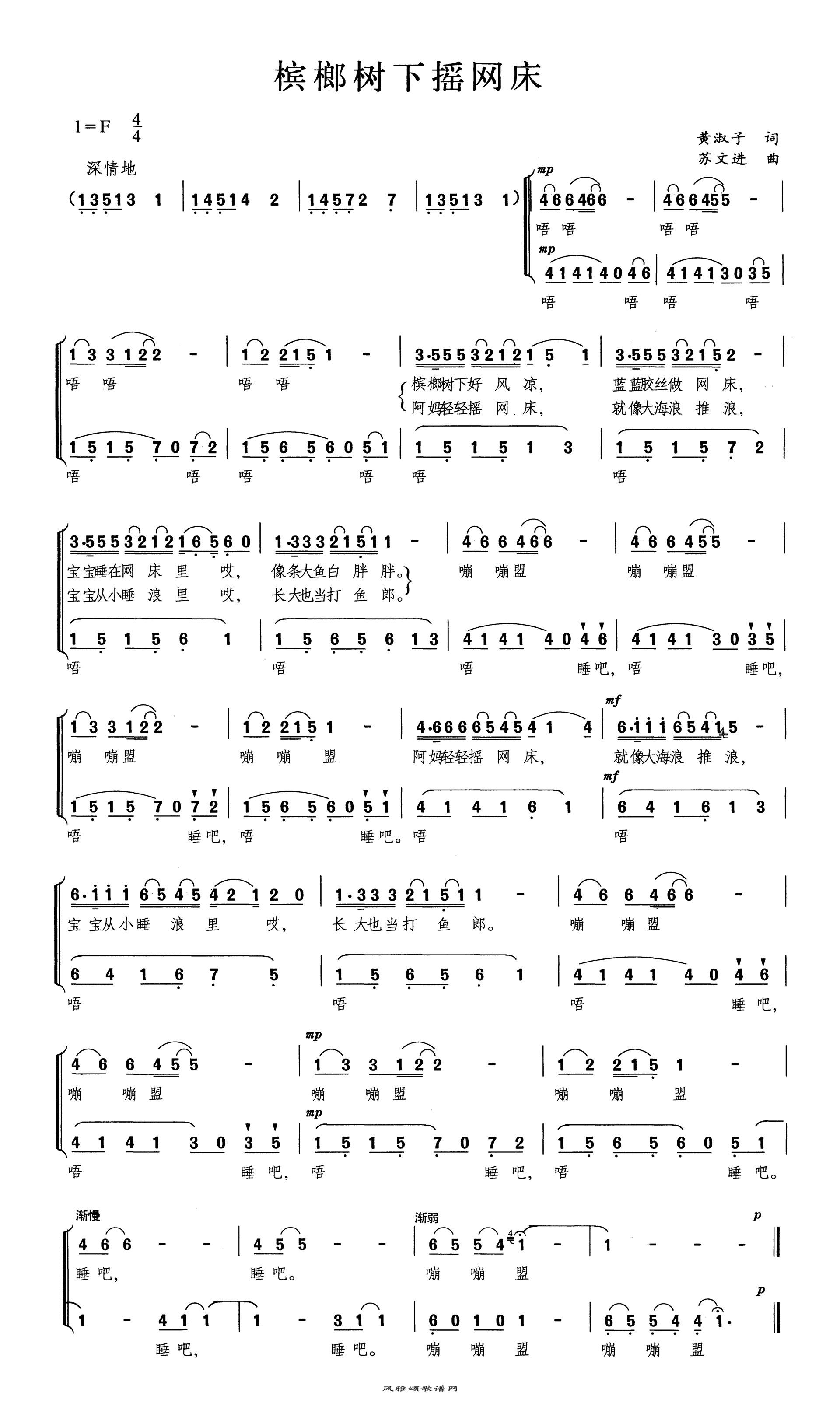 槟榔树下摇网床(童声)高清打印歌谱简谱
