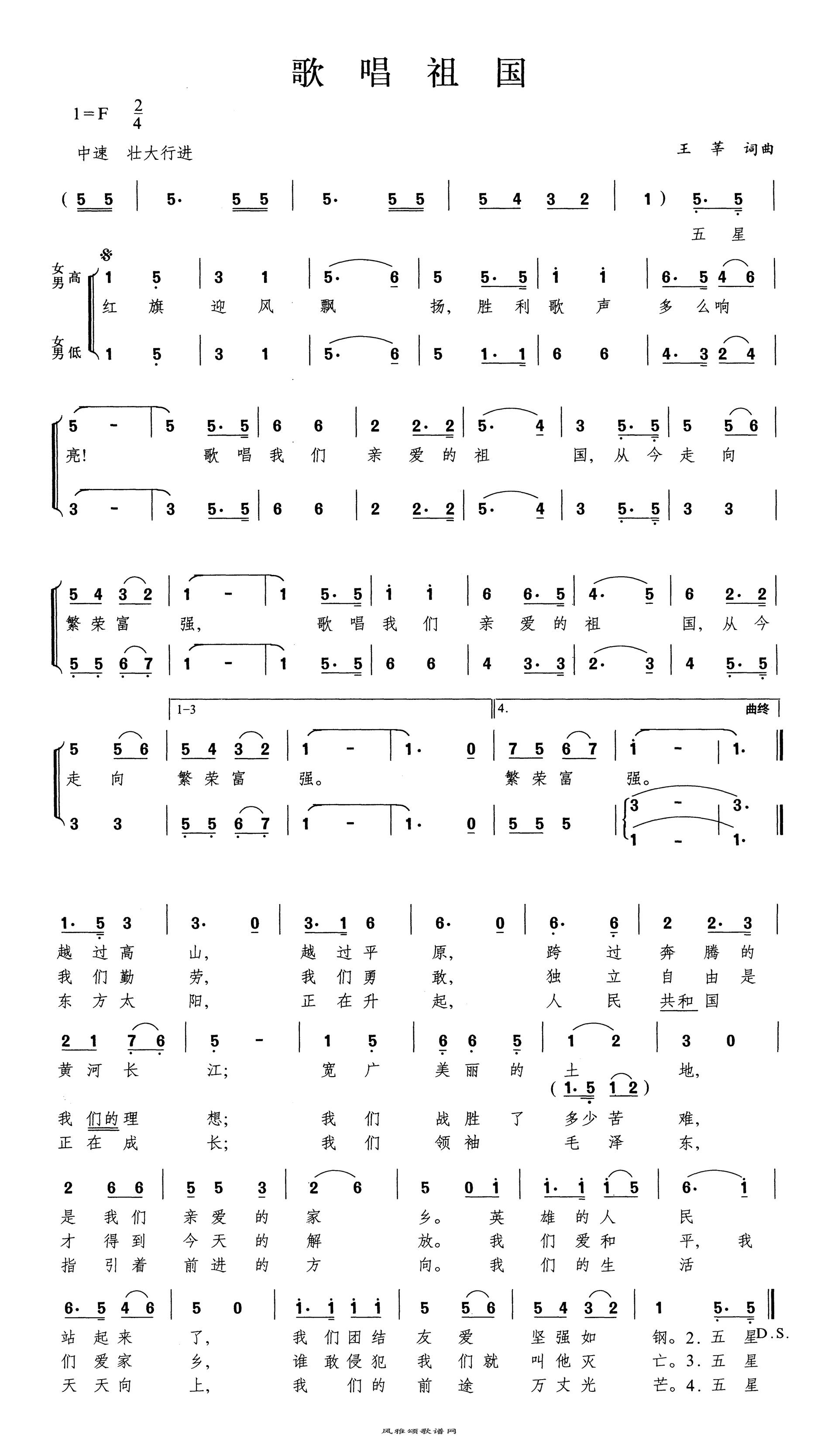 歌唱祖国(中国)高清打印歌谱简谱