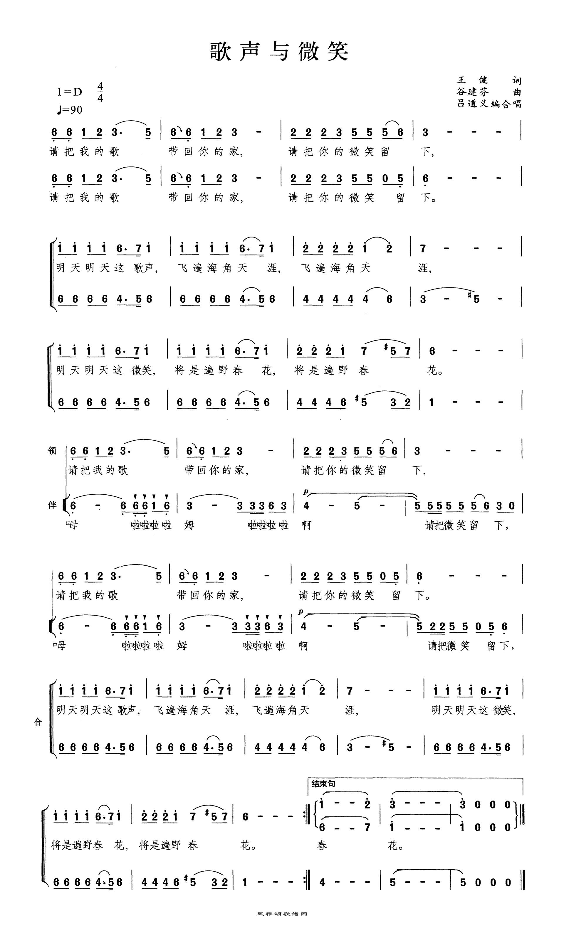 歌声与微笑(童声)高清打印歌谱简谱
