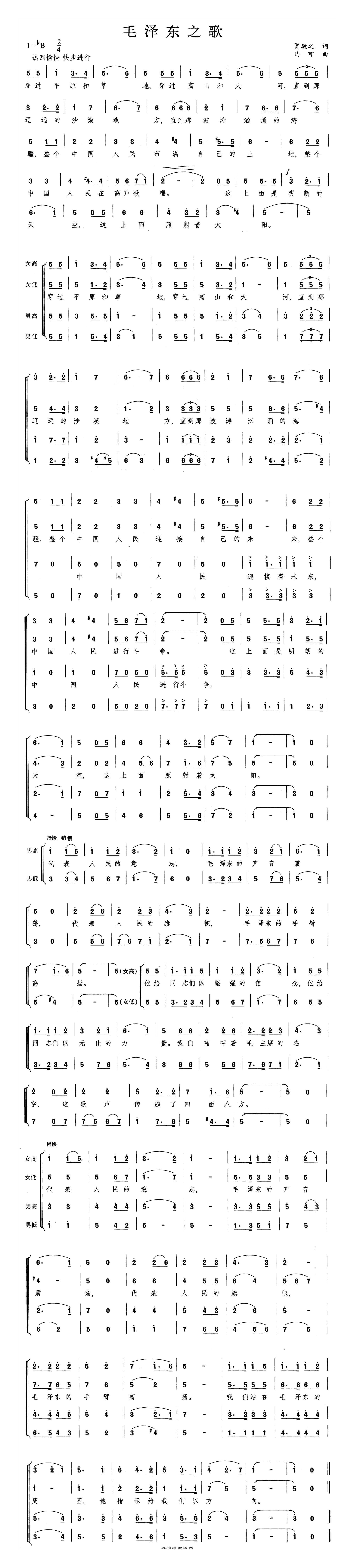 毛泽东之歌(中国)高清打印歌谱简谱