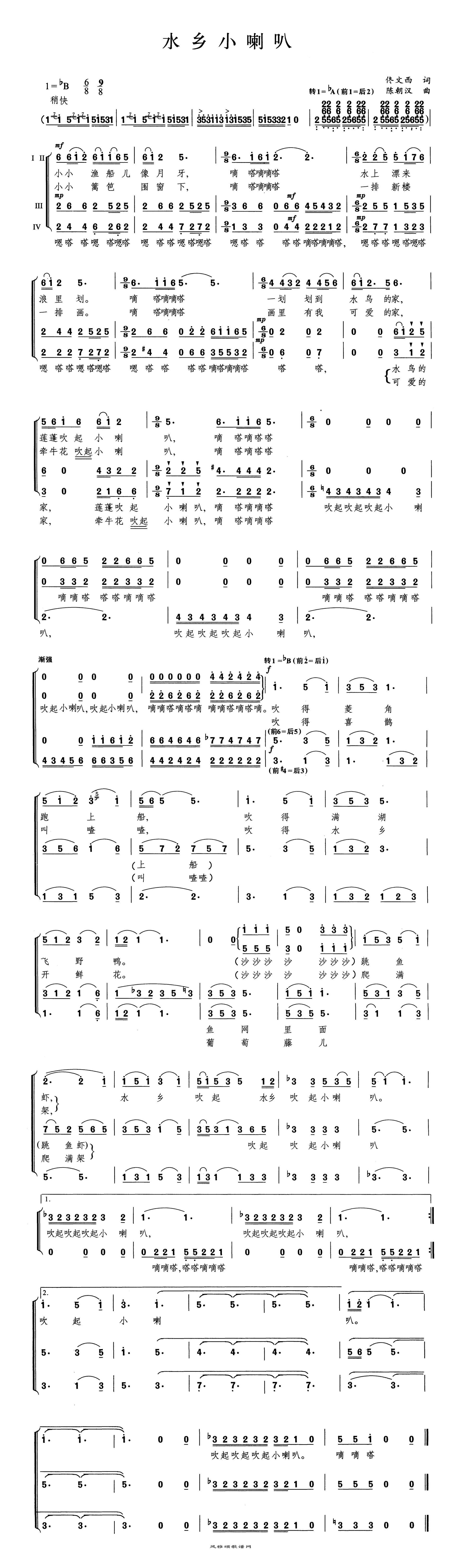 水乡小喇叭(童声)高清打印歌谱简谱