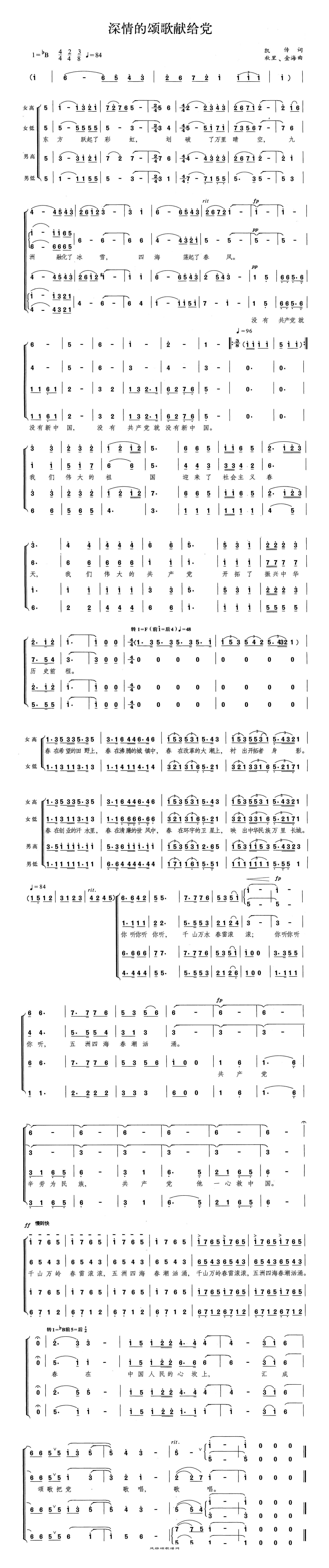深情的颂歌献给党(中国)高清打印歌谱简谱