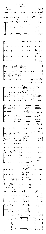 渔家屋檐下(中国)高清打印歌谱简谱