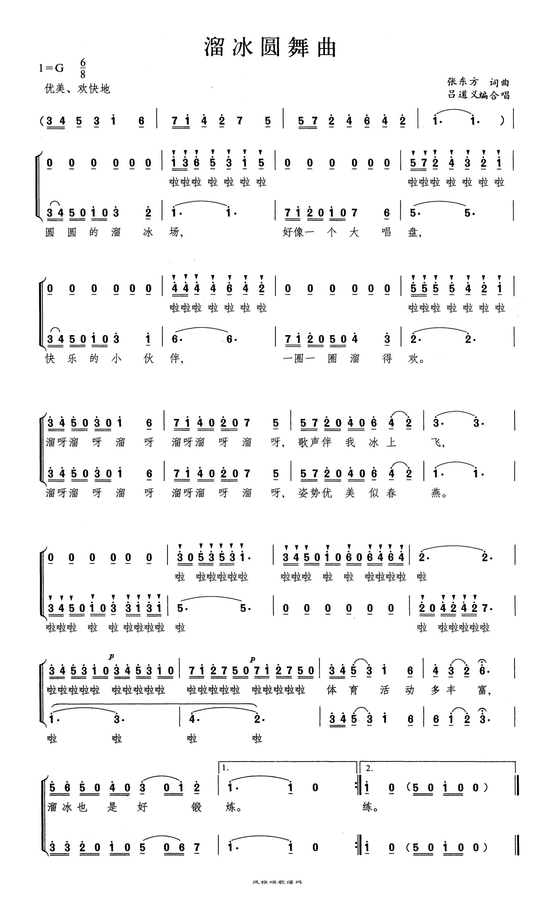 溜冰圆舞曲(童声)高清打印歌谱简谱