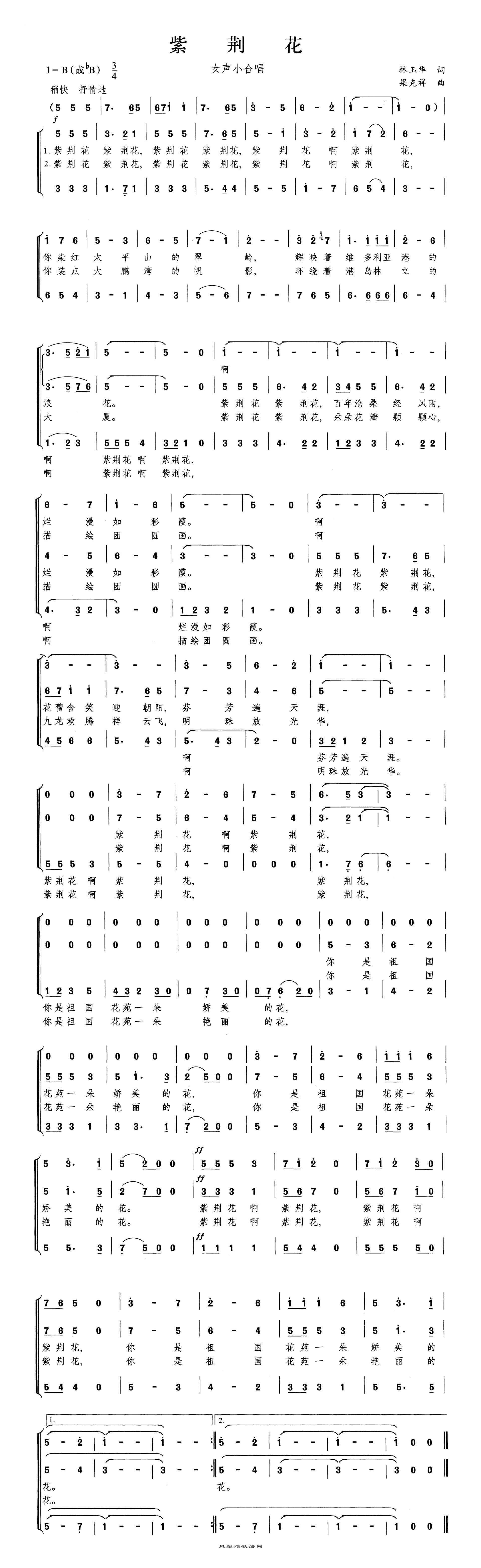 紫荆花(中国)高清打印歌谱简谱