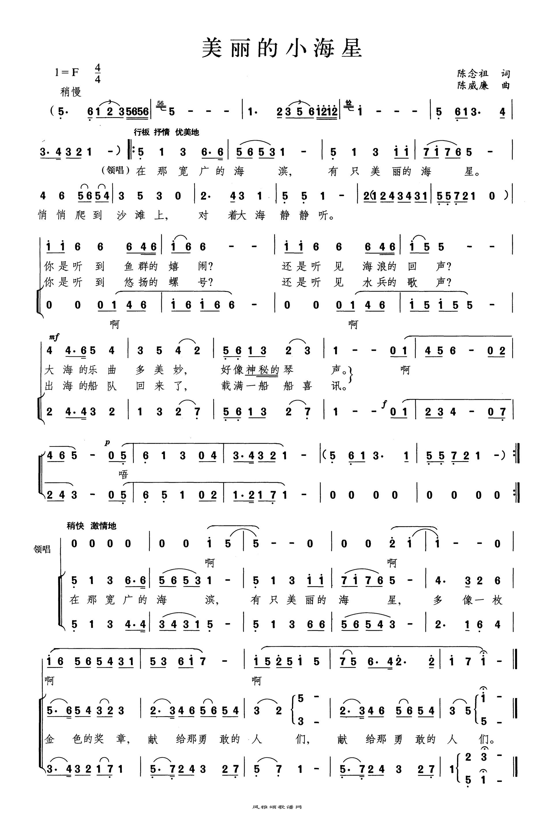 美丽的小海星(童声)高清打印歌谱简谱