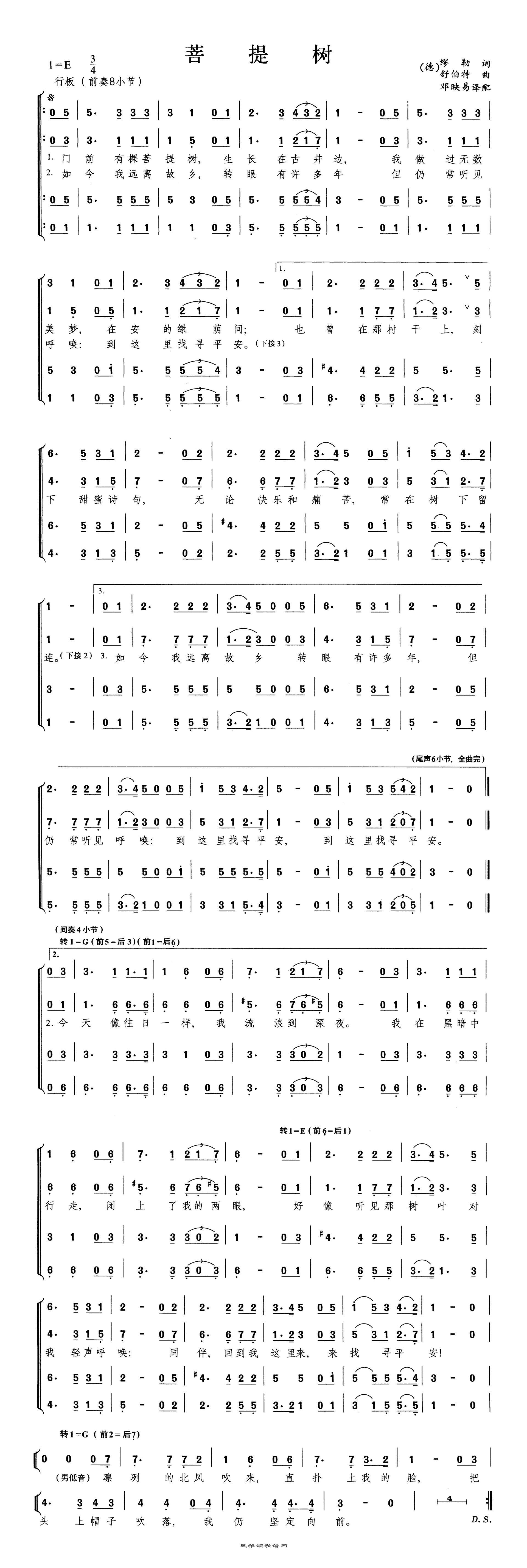 菩提树(外国)高清打印歌谱简谱