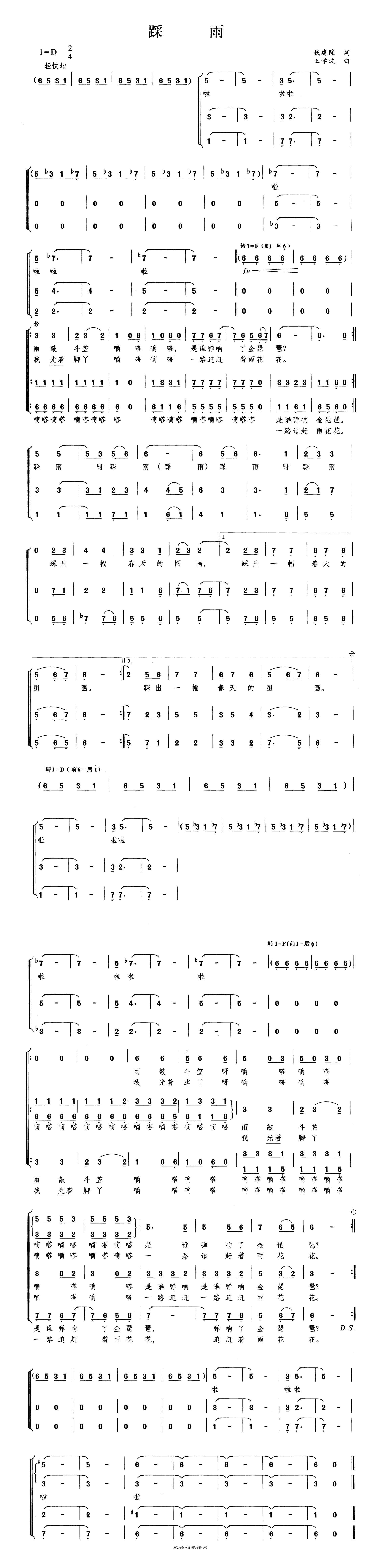 踩雨(童声)高清打印歌谱简谱