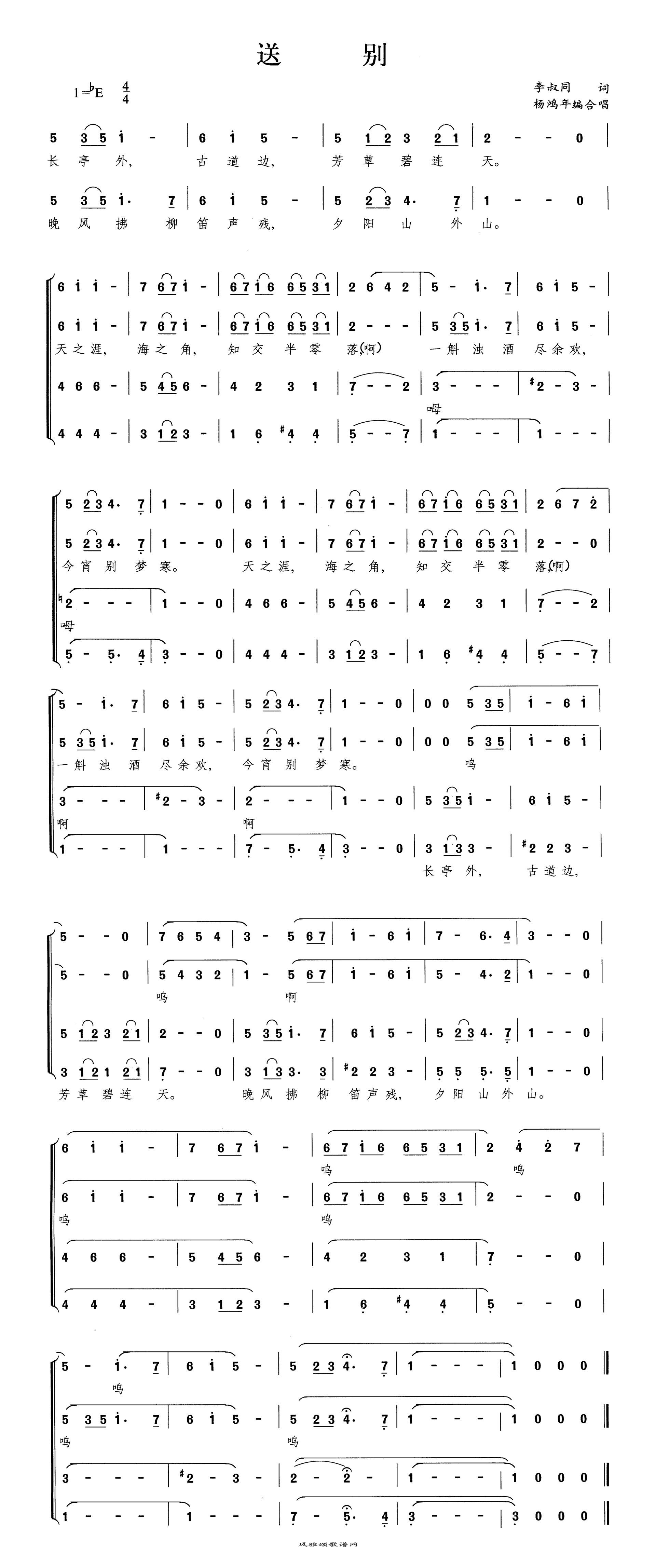 送别 (童声)高清打印歌谱简谱