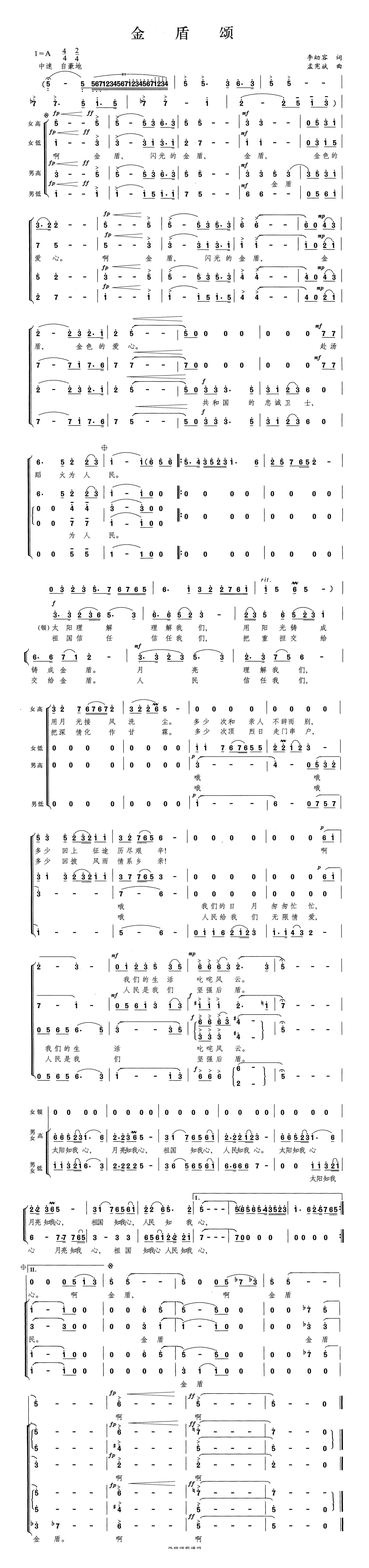 金盾颂(中国)高清打印歌谱简谱