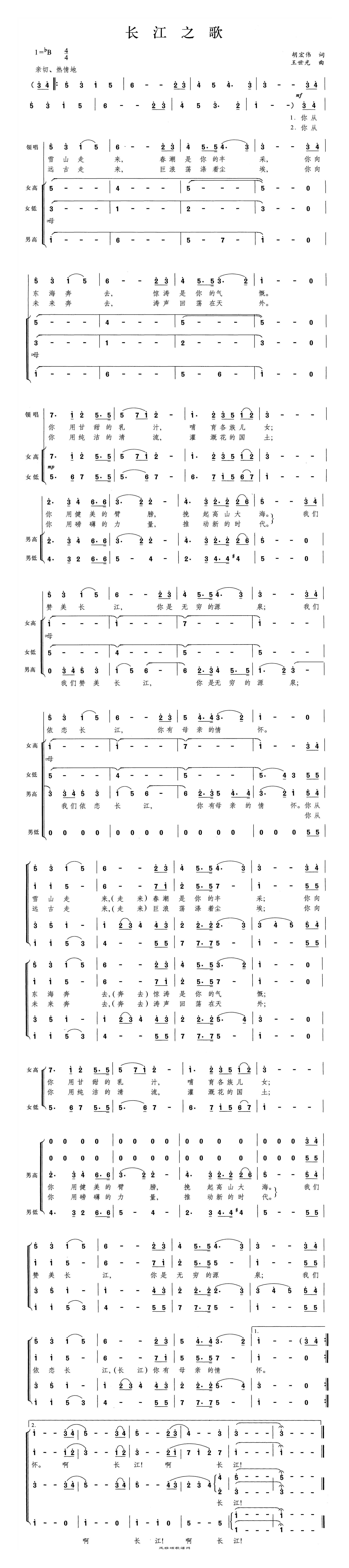 长江之歌(中国)高清打印歌谱简谱