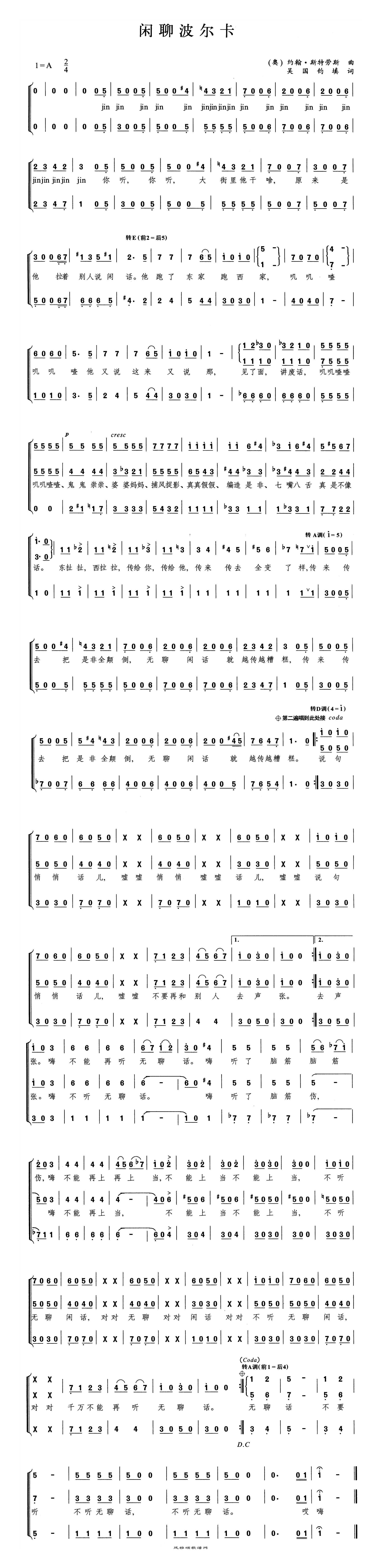 闲聊波尔卡(童声)(外国)高清打印歌谱简谱