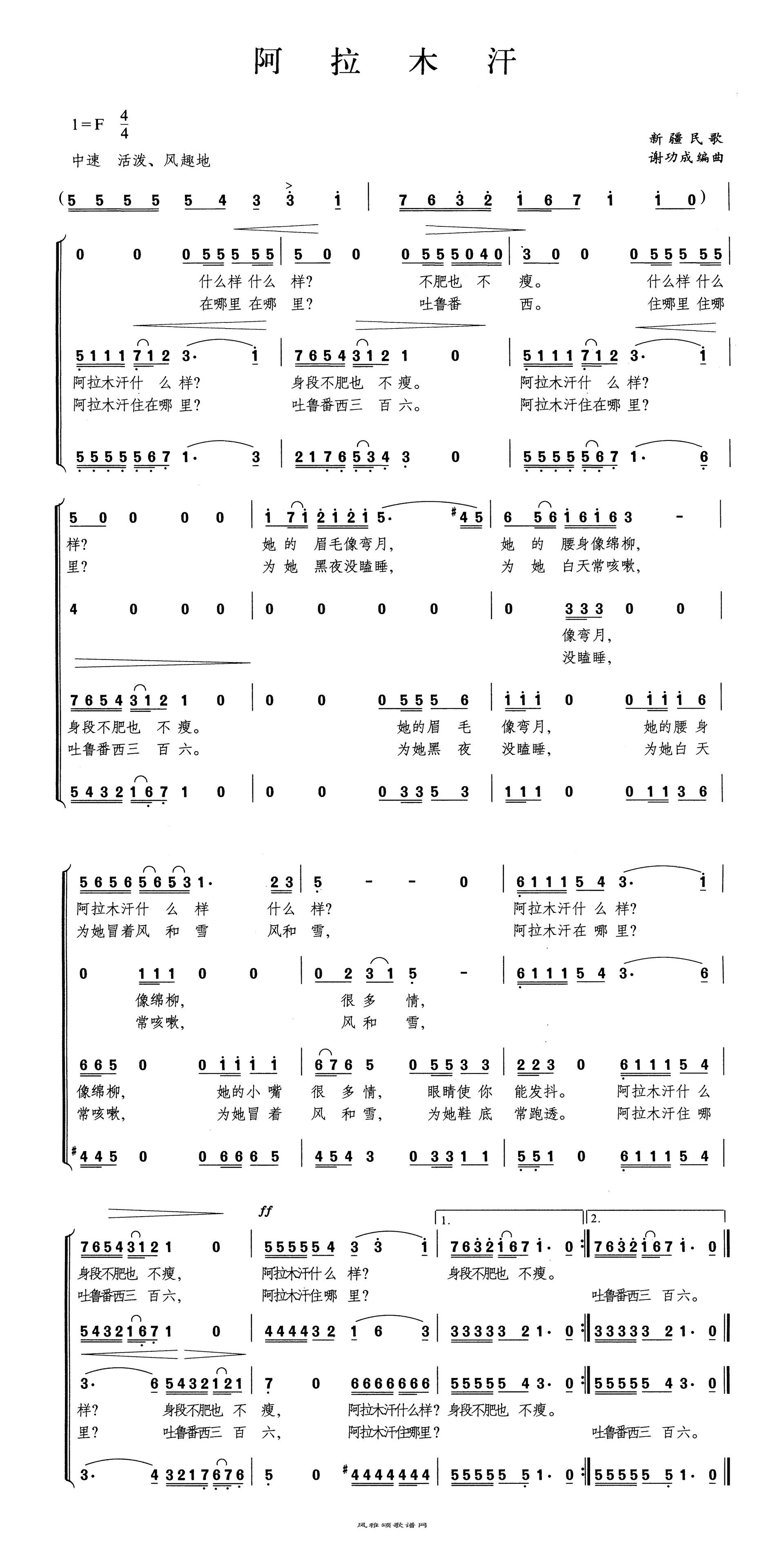 阿拉木汗(中国)高清打印歌谱简谱